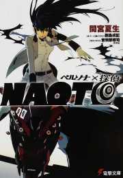 ペルソナ×探偵NAOTO