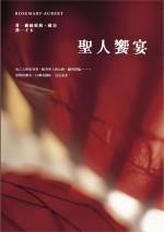 遊民法官推理系列02 聖人饗宴