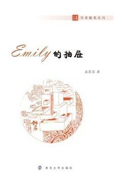 Emily的抽屉