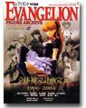 EVANGELION FIGURE ARCHIVE 永久保存