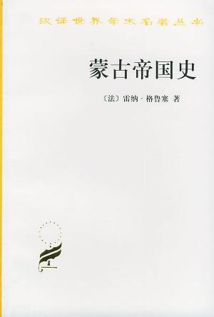 蒙古帝国史