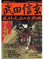 武田信玄―風林火山の大戦略