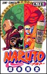 NARUTO 巻ノ15