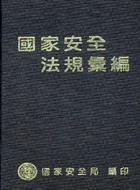 國家安全法規彙編