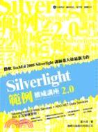 Silverlight 2.0 範�...