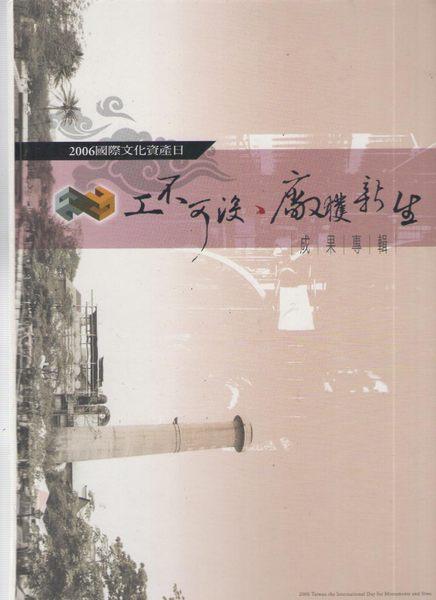 2006年國際文化資產日「工不可沒‧廠獲新生」成果專輯