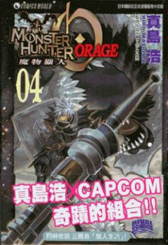 MONSTER HUNTER ORAGE 04