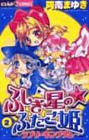 ふしぎ星の★ふたご姫 2