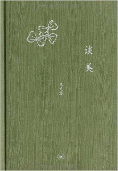 中学图书馆文库:谈美