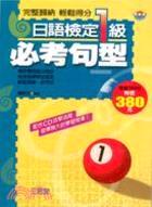 日語檢定1級必考句型