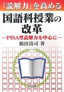 「読解力」を高める国語科授業の改革