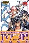 Samurai Deeper KYO Vol. 15