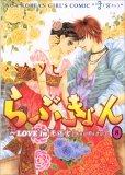 らぶきょん~LOVE in景福宮 8