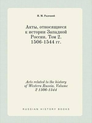 Acts Related to the History of Western Russia. Volume 2 1506-1544