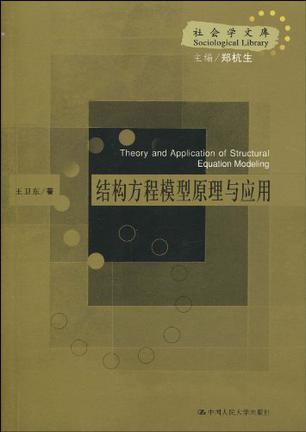 结构方程模型原理与应用