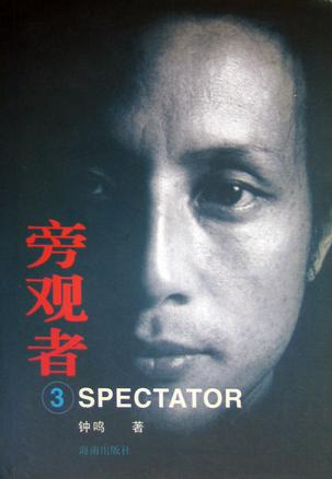 旁观者 Spectator