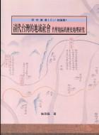 清代台灣的地域社會