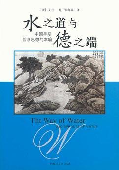 水之道与德之端