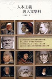 人本主義與人文學科