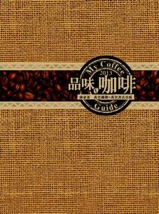 品味‧咖啡