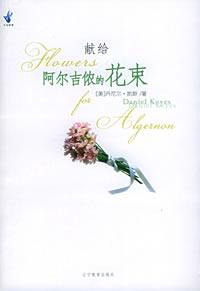 献给阿尔吉侬的花束