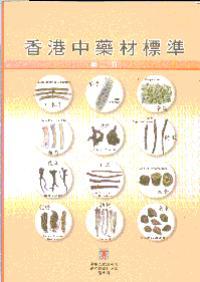 香港中藥材標準(第二冊)