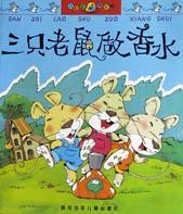 三只老鼠做香水