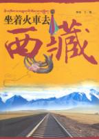 坐著火車去西藏