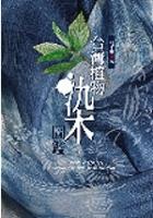 台灣植物染圖鑑