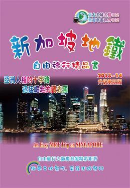 新加坡地鐵自由旅行精品書