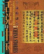 空前的融合-公元317年至589年的中國故事