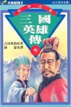三國英雄傳(三)