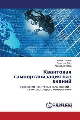 Kvantovaya samoorganizatsiya baz znaniy