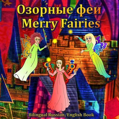 Merry Fairies