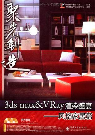 3ds max and VRay渲染盛宴