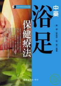 中藥浴足保健療法
