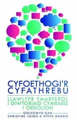 Cyfoethogi'r Cyfathrebu