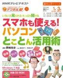 雑学読本 NHK ためしてガッテン 14