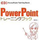 Power Point トレーニングブック