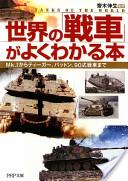 世界の「戦車」がよくわかる本