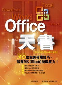 Office天書