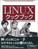 Linuxクックブック―Linuxを120%使いこなすレシピ集
