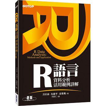 R 語言資料分析活用範例詳解