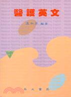 【醫護英文】