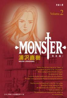 Monster(完全版)