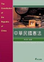 中華民國憲法(七版)