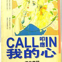 CALL IN叩應我的心