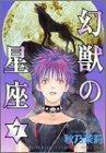 幻獣の星座 7