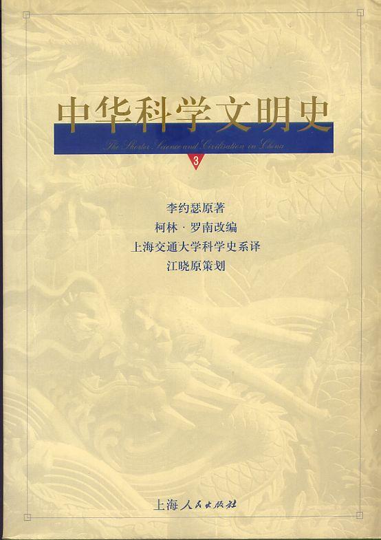 中华科学文明史 第3卷