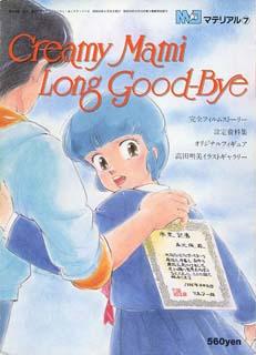 Creamy Mami Long Good-Bye